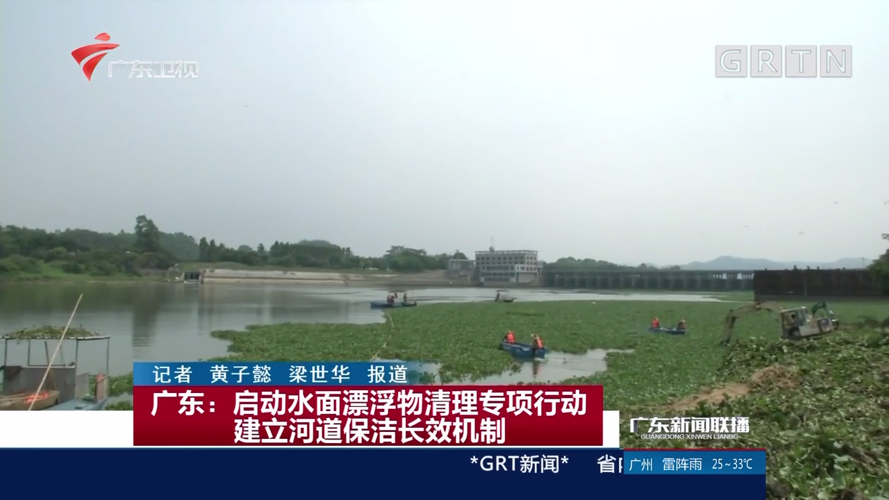 广东:启动水面漂浮物清理专项行动 建立河道保洁长效机制