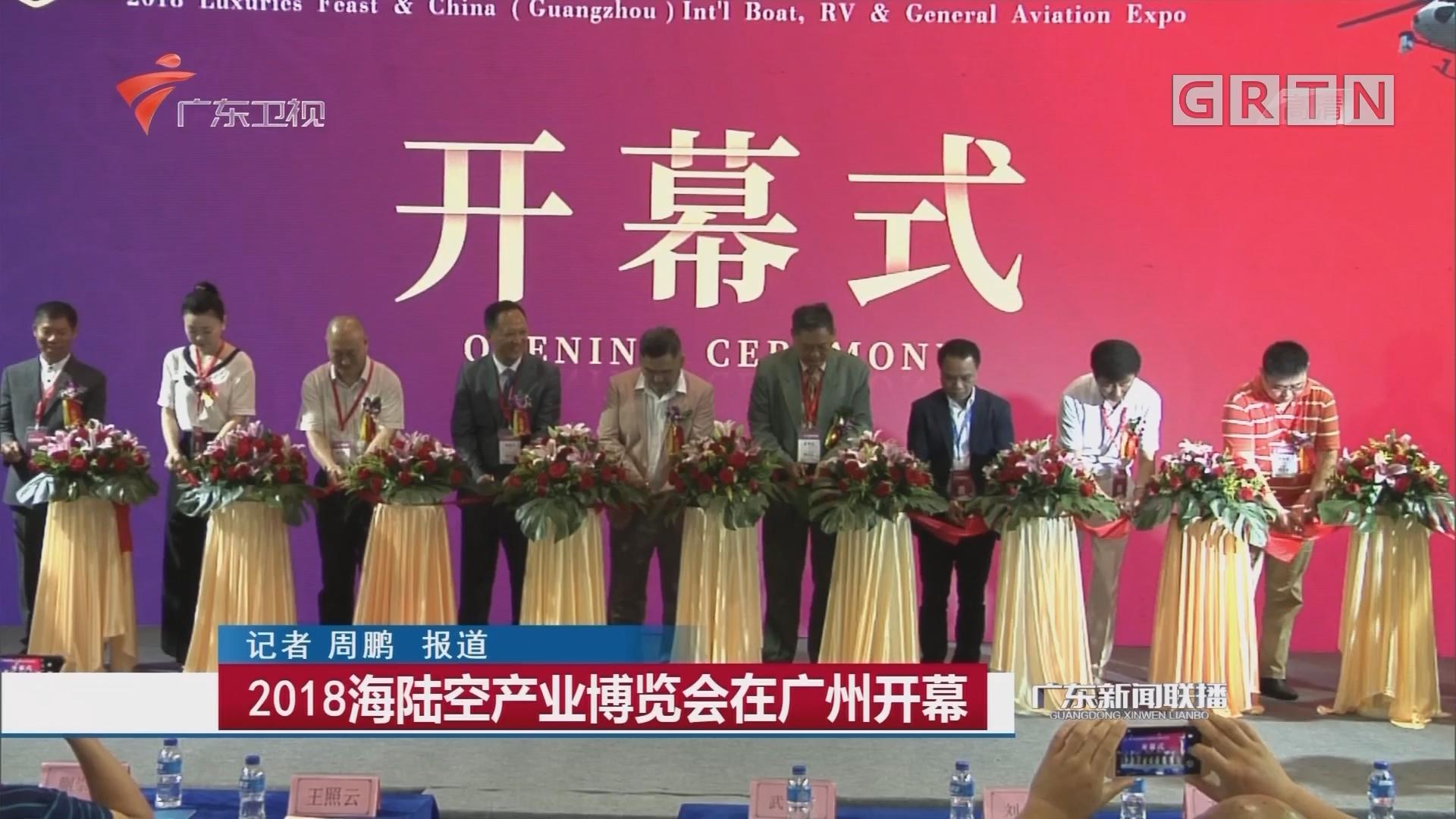 2018海陆空产业博览会在广州开幕