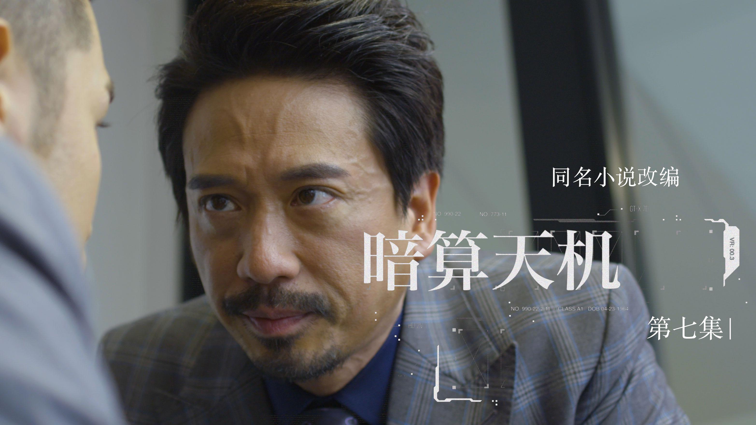 《暗算天机》粤语版 第7集
