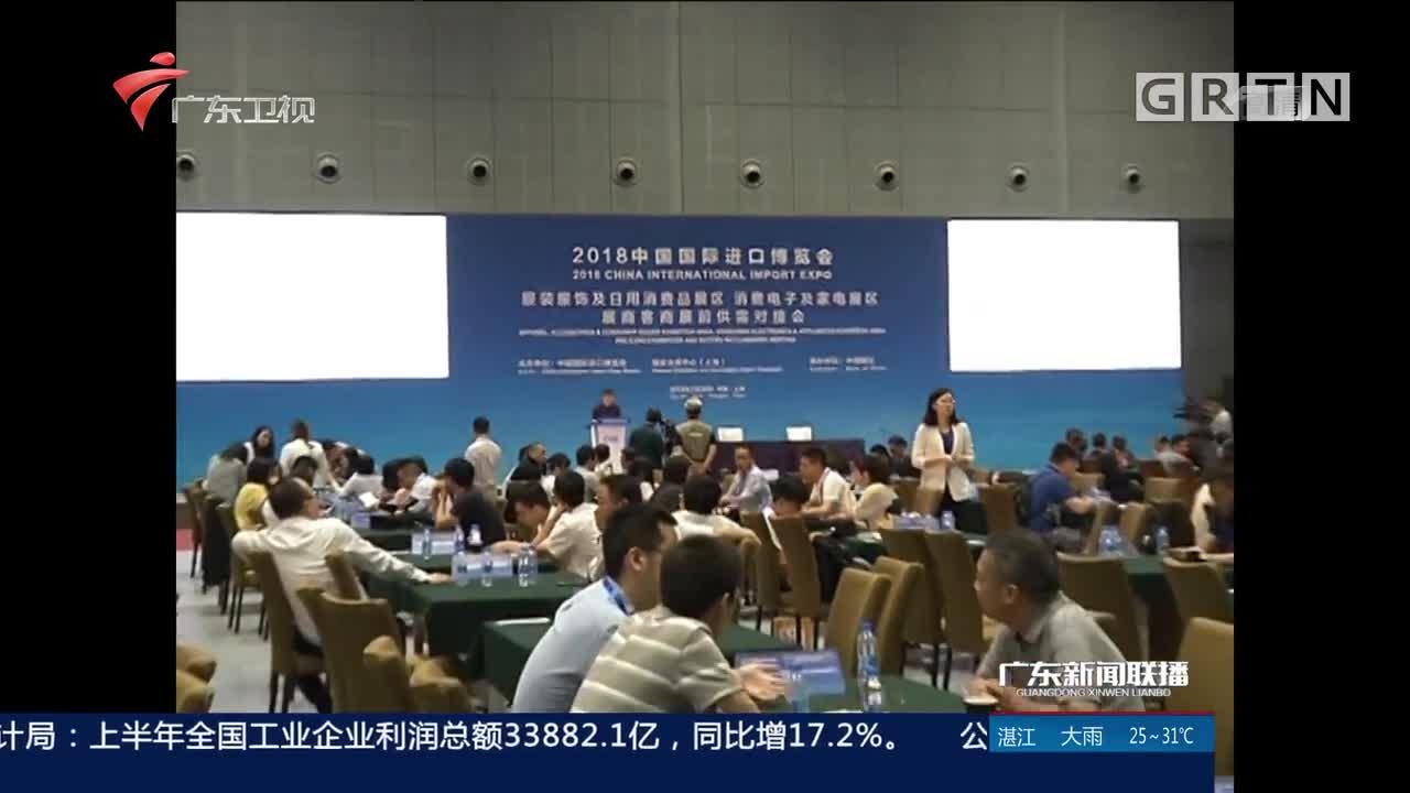 首届中国国际进口博览会倒计时一百天 各方工作有序推进
