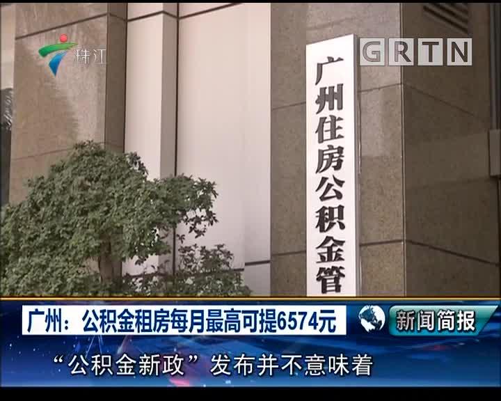 广州:公积金租房每月最高可提6574元