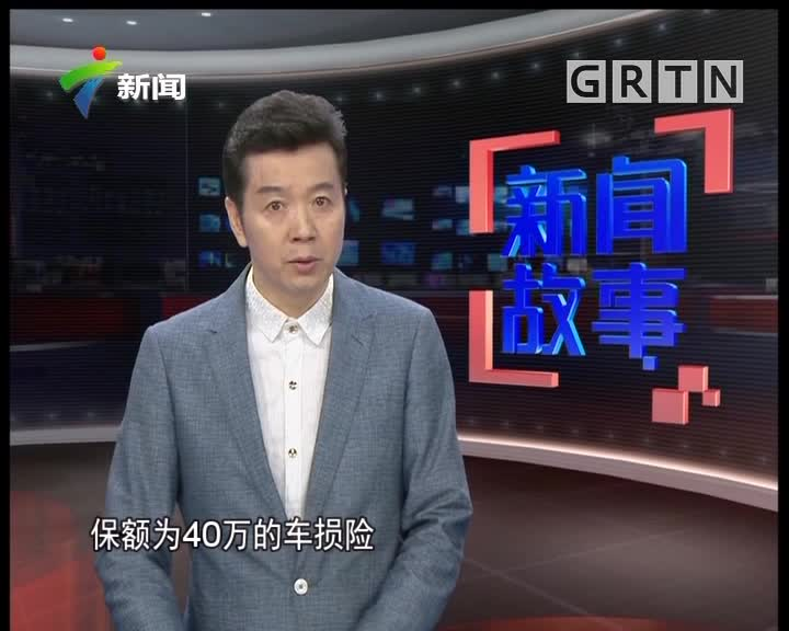 [2018-07-27]新闻故事:三次车祸