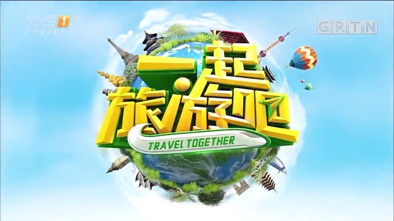 [HD][2018-07-03]一起旅游吧