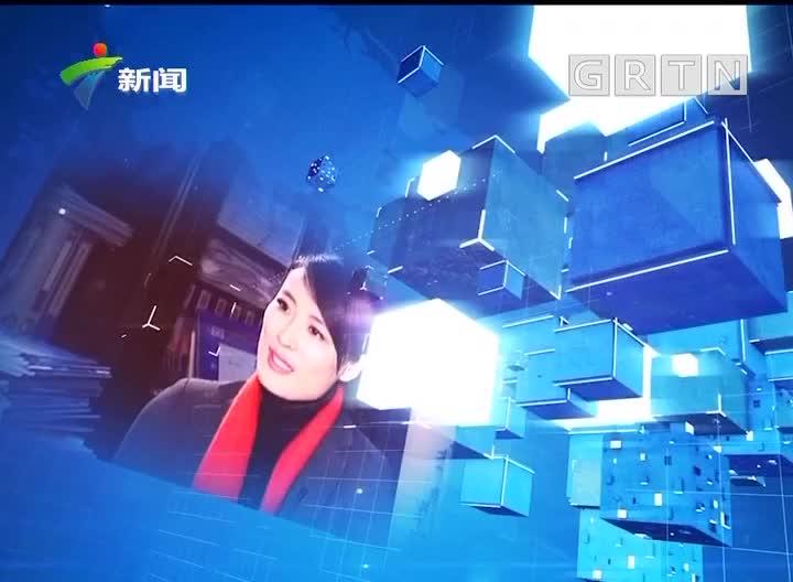 """[2018-07-29]权威访谈:珠海:""""创新国度""""遇上""""机遇之城"""""""