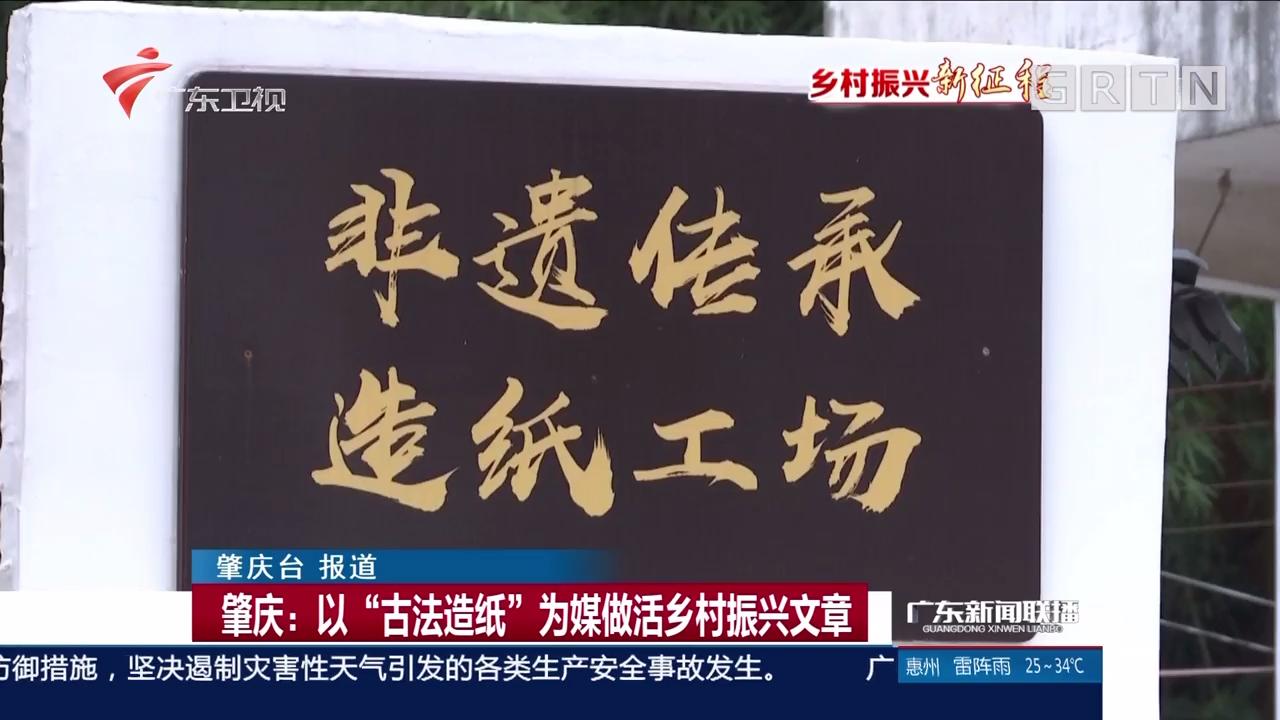 """肇庆:以""""古法造纸""""为媒做活乡村振兴文章"""