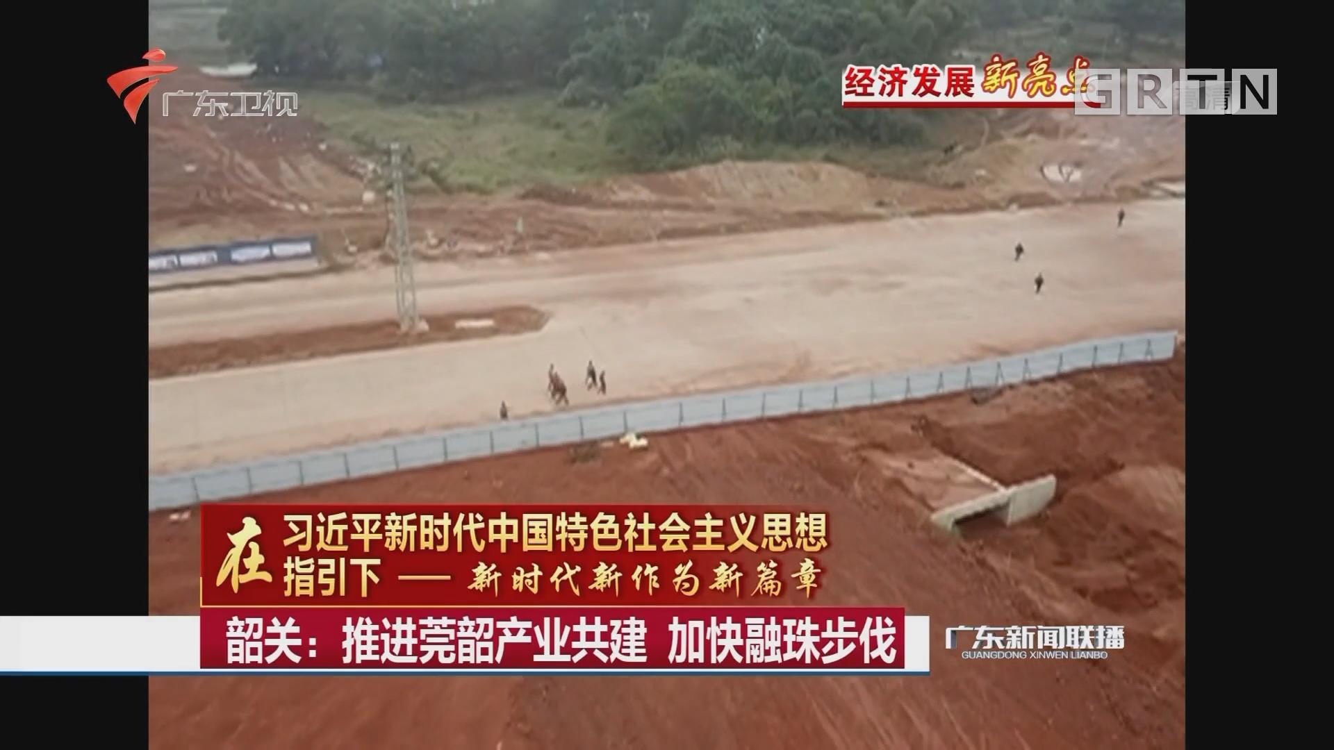 韶关:推进莞韶产业共建 加快融珠步伐