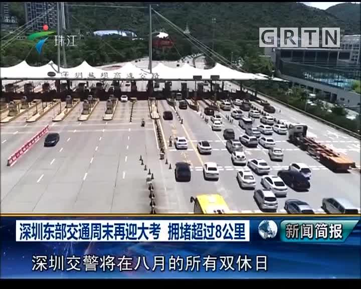 深圳东部交通周末再迎大考 拥堵超过8公里