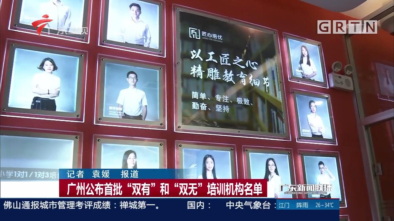 """广州公布首批""""双有""""和""""双无""""培训机构名单"""