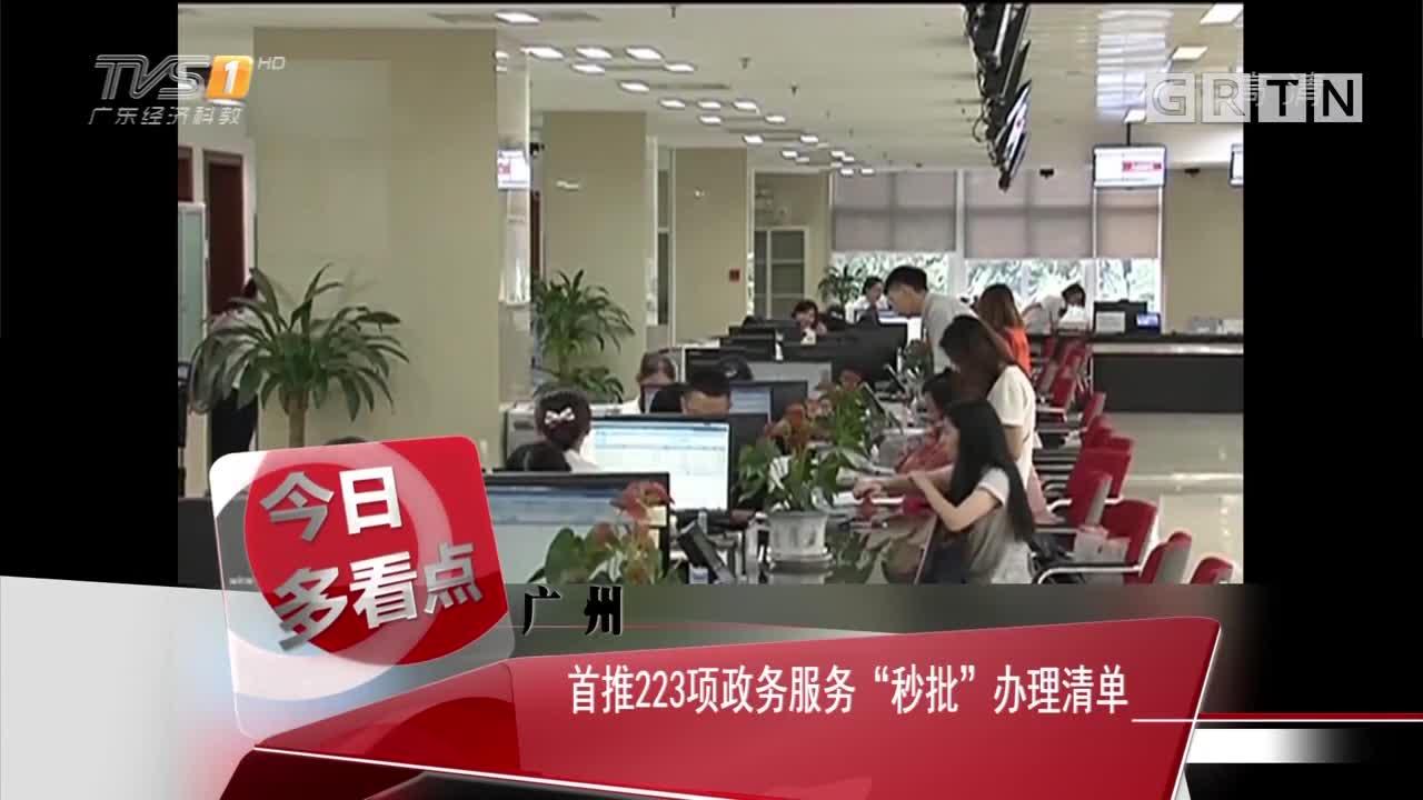 """广州:首推223项政务服务""""秒批""""办理清单"""