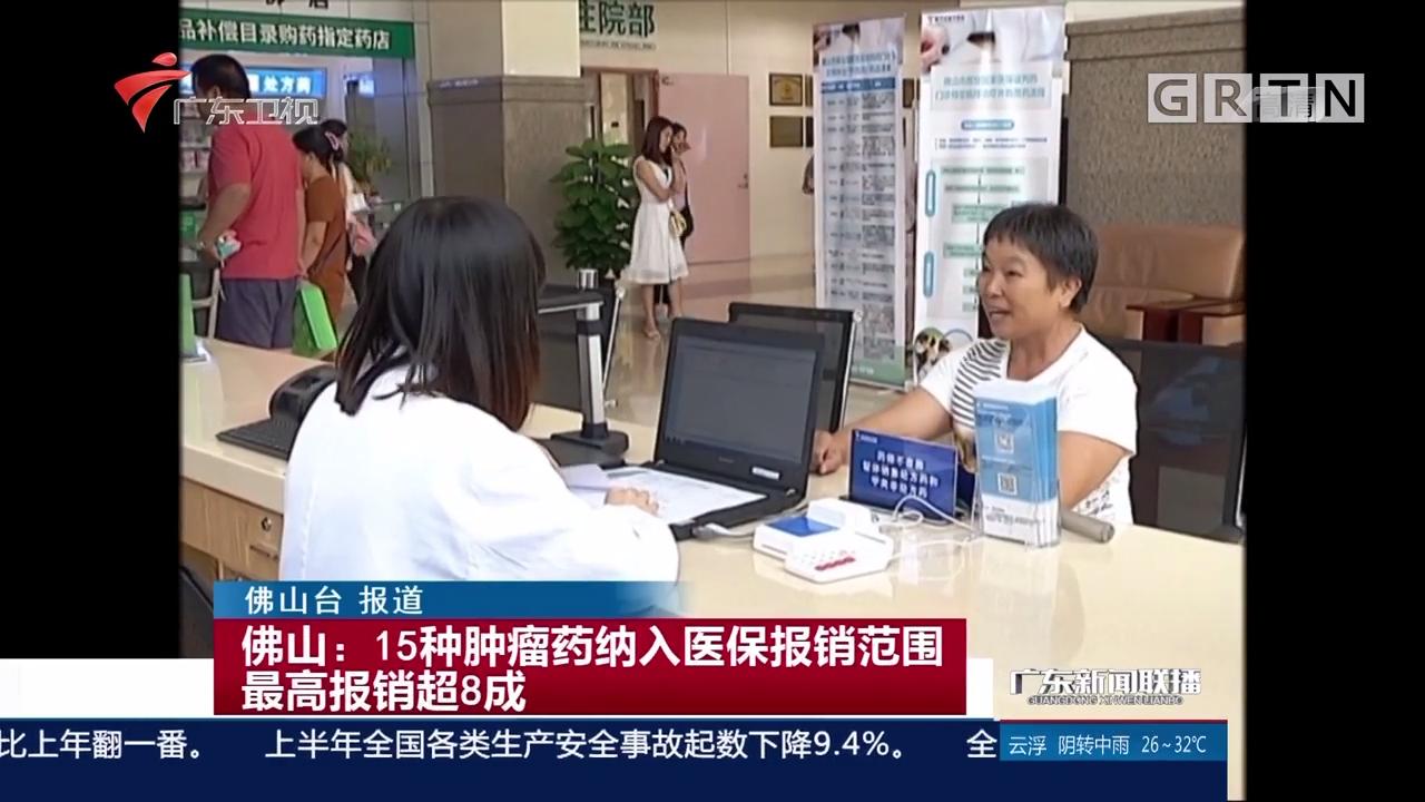 佛山:15种肿瘤药纳入医保报销范围 最高报销超8成