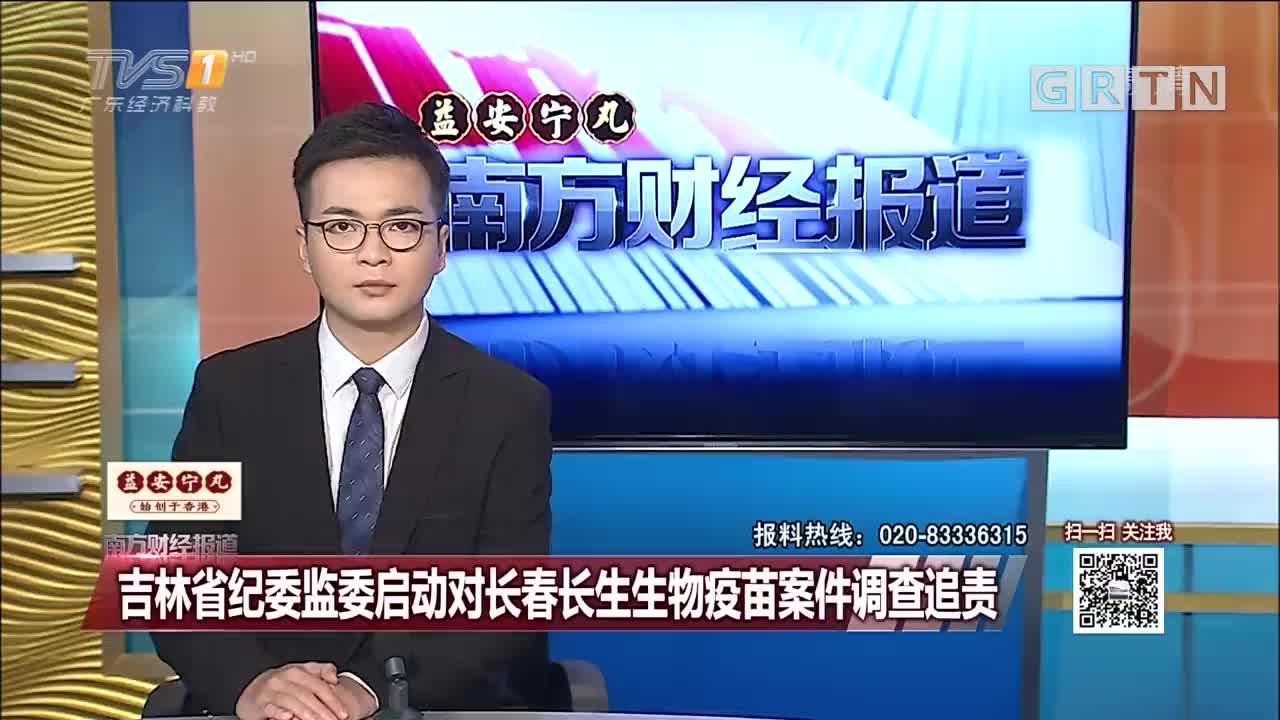 吉林省纪委监委启动对长春长生生物疫苗案件调查追责