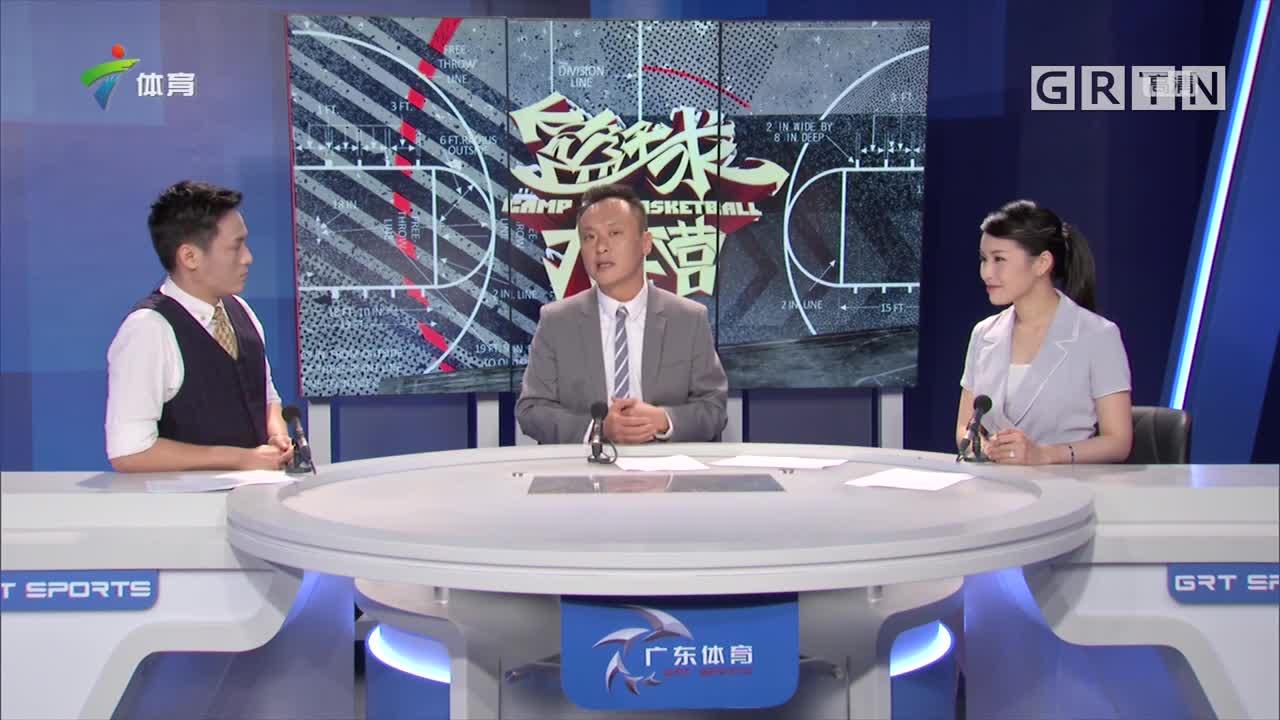 [HD][2018-07-26]篮球大本营:CBA选秀大会将在北京举行并段