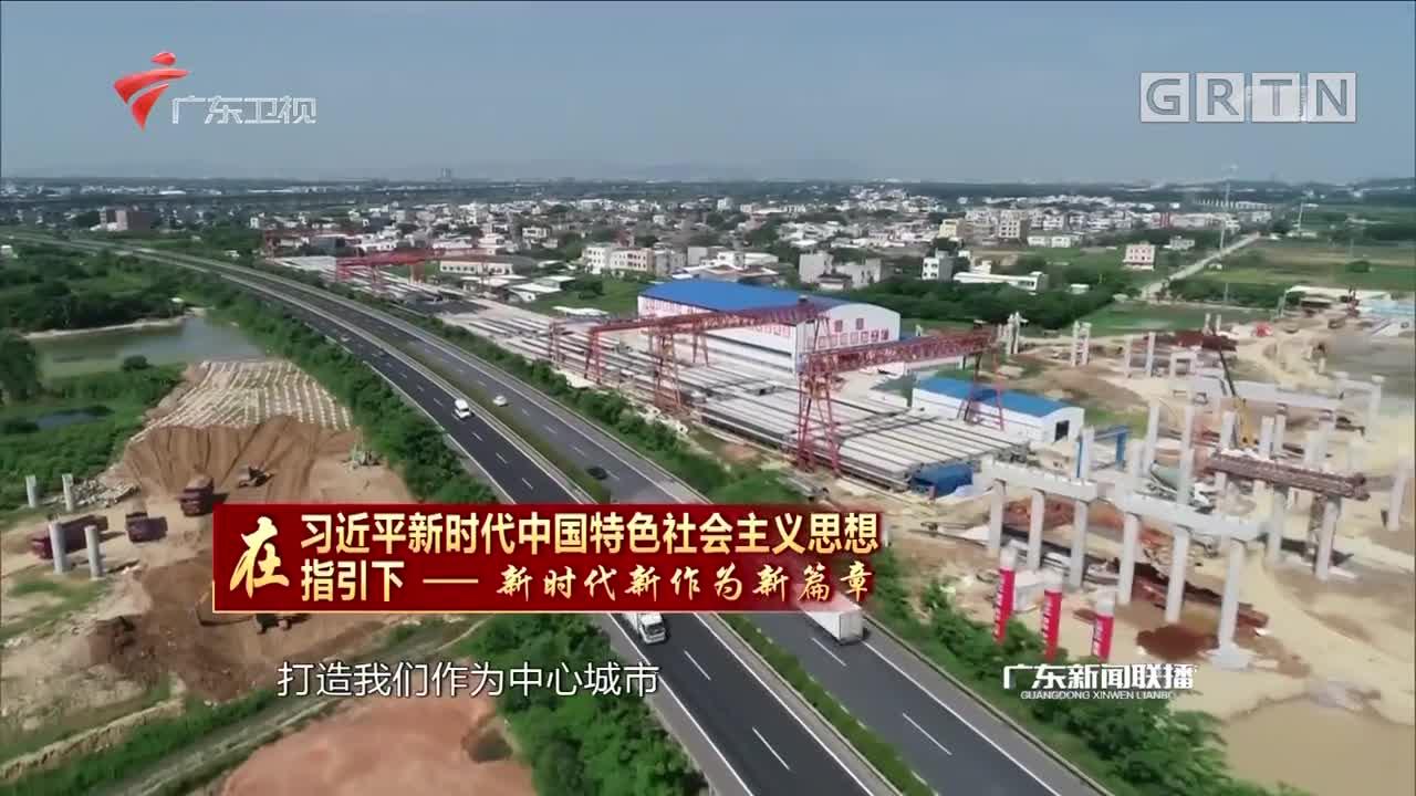 汕头:四重点四平台 打造省域副中心城市