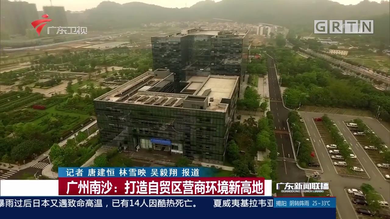 广州南沙:打造自贸区营商环境新高地