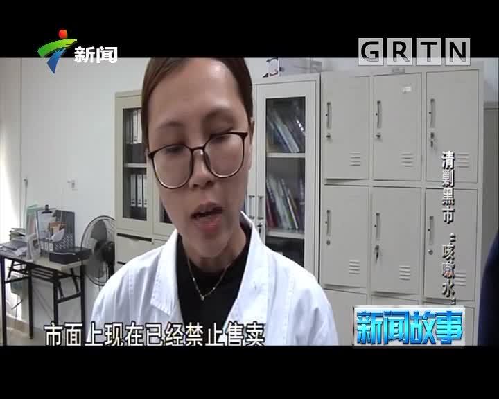 """[2018-07-25]新闻故事:清剿黑市""""咳嗽水"""""""