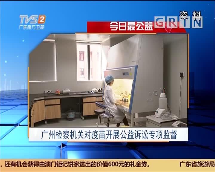 今日最公益:广州检察机关对疫苗开展公益诉讼专项监督