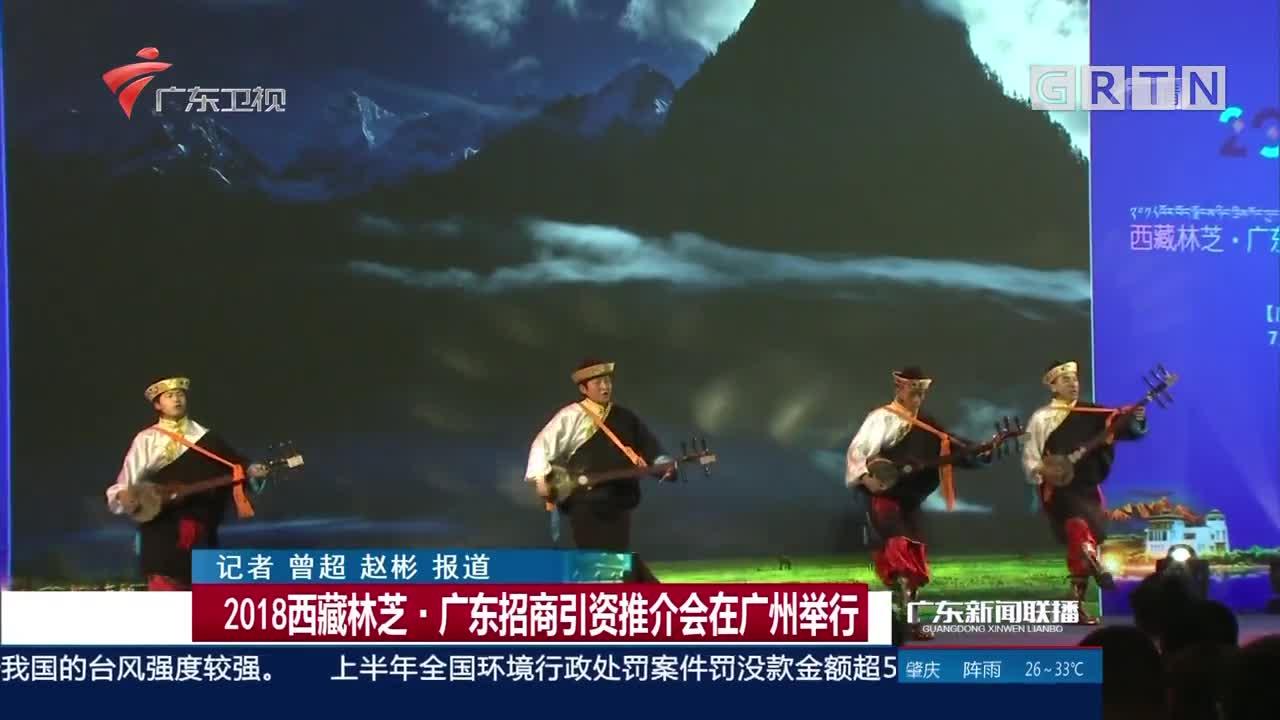 2018西藏林芝·广东招商引资推介会在广州举行