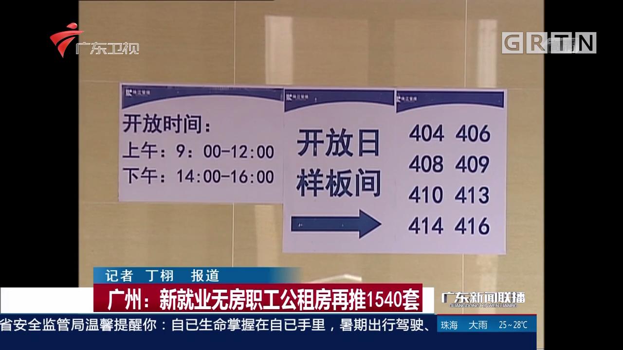 广州:新就业无房职工公租房再推1540套