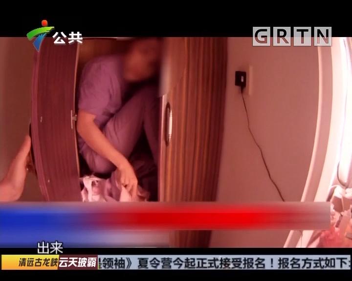 不想上班怕被老婆发现 老公竟藏进衣柜
