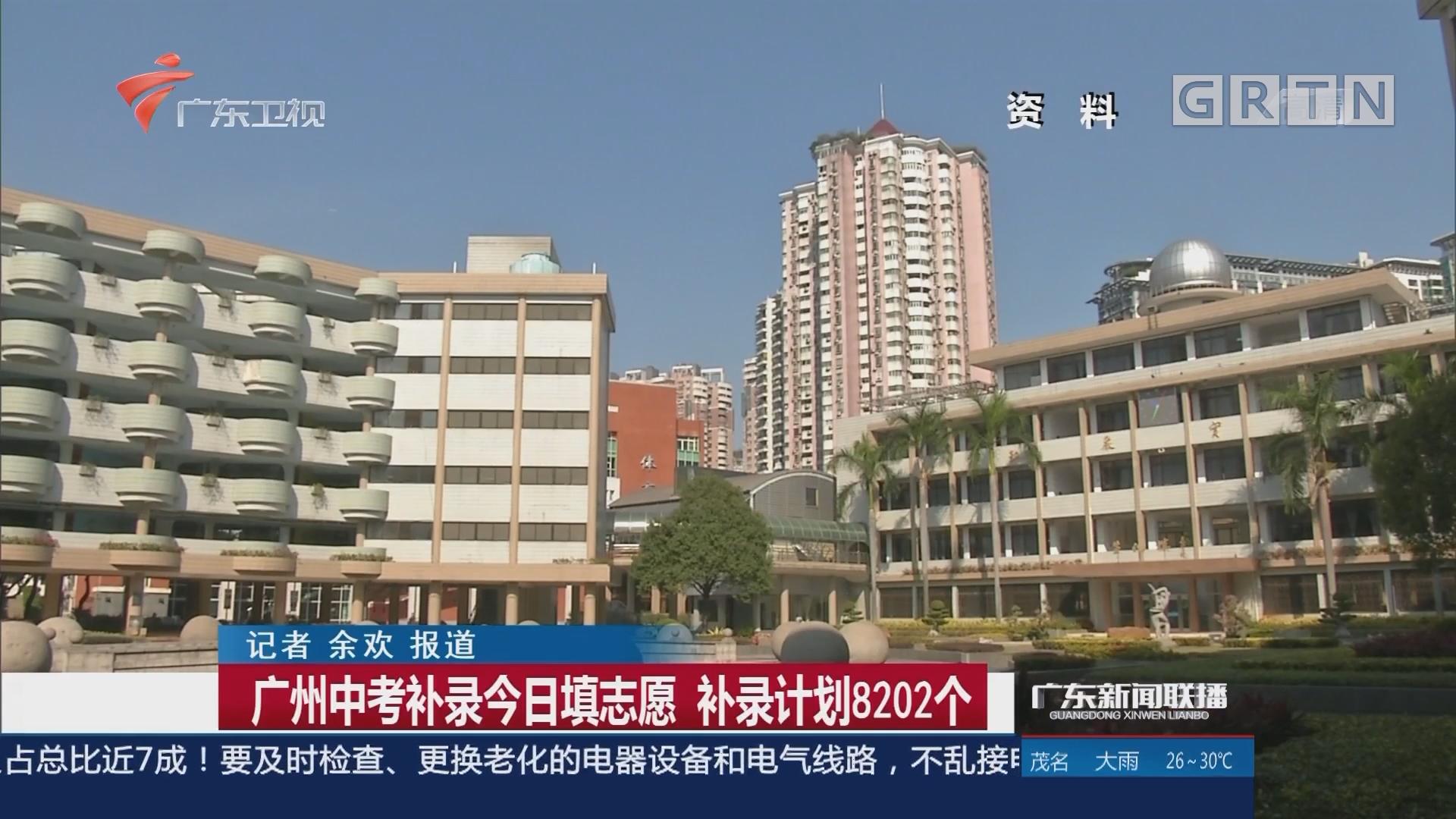 广州中考补录今日填志愿 补录计划8202个
