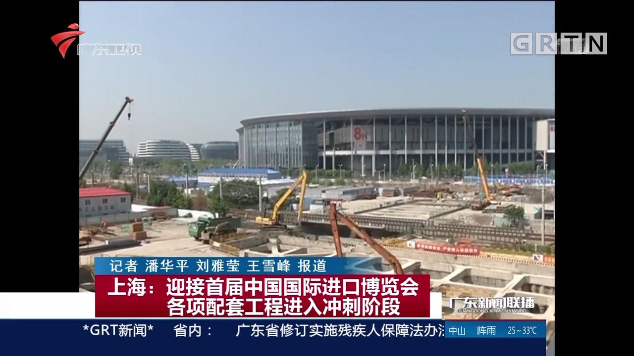 上海:迎接首届中国国际进口博览会 各项配套工程进入冲刺阶段