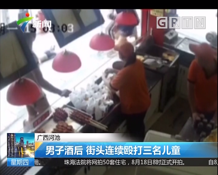 广西河池:男子酒后 街头连续殴打三名儿童