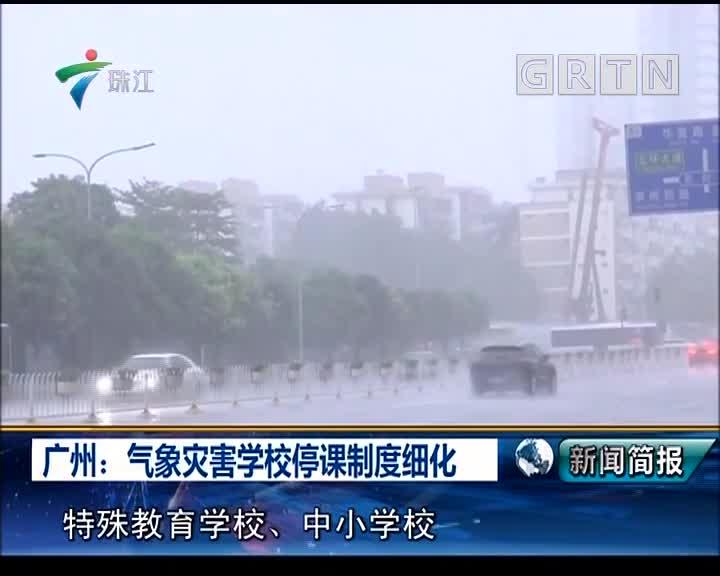 广州:气象灾害学校停课制度细化