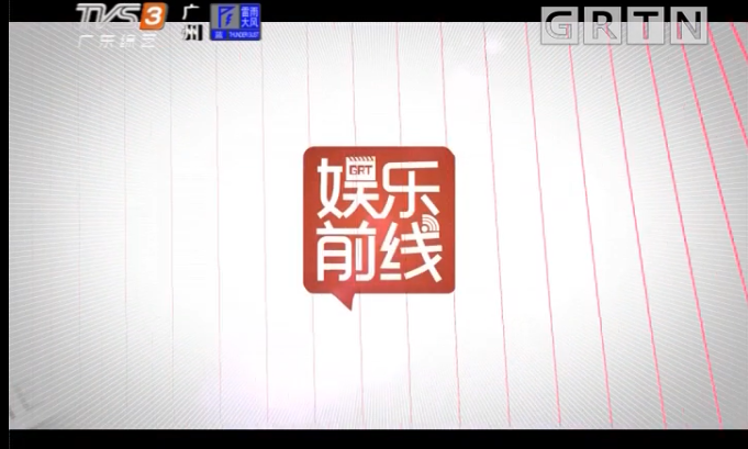 [2018-07-26]娱乐前线:邓伦空降广州大赞杨颖拍戏认真