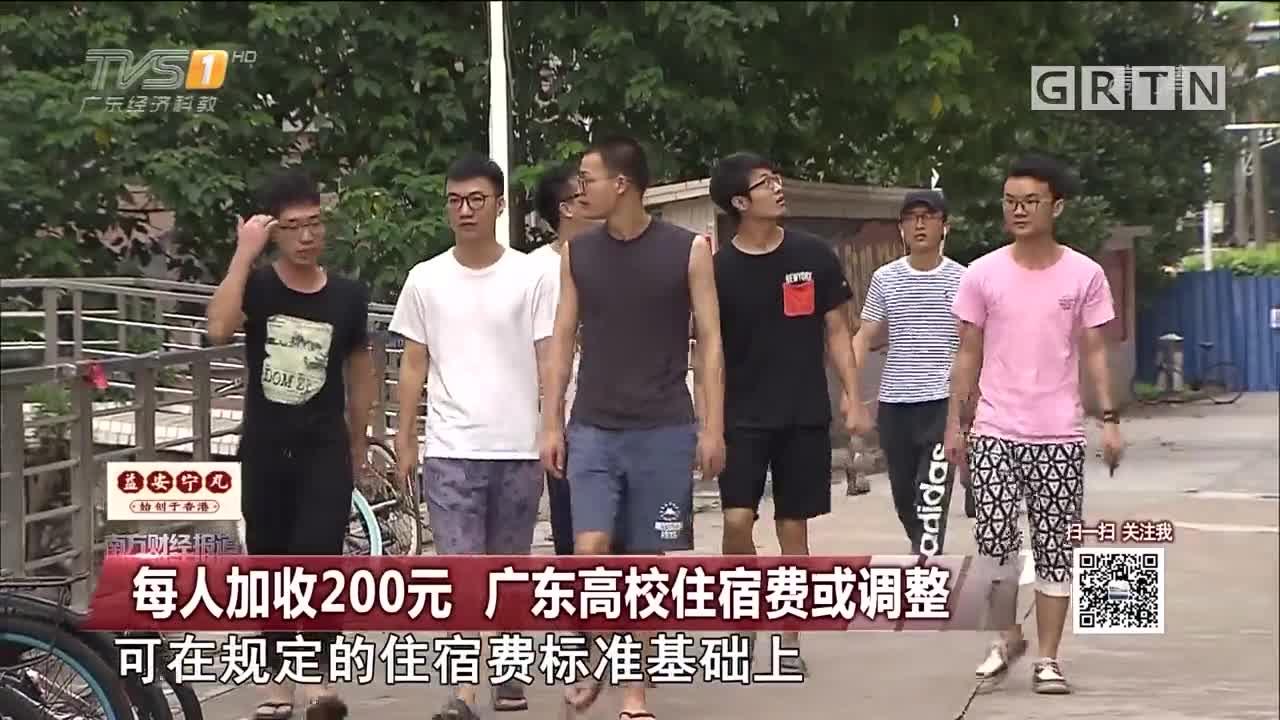 每人加收200元 广东高校住宿费或调整