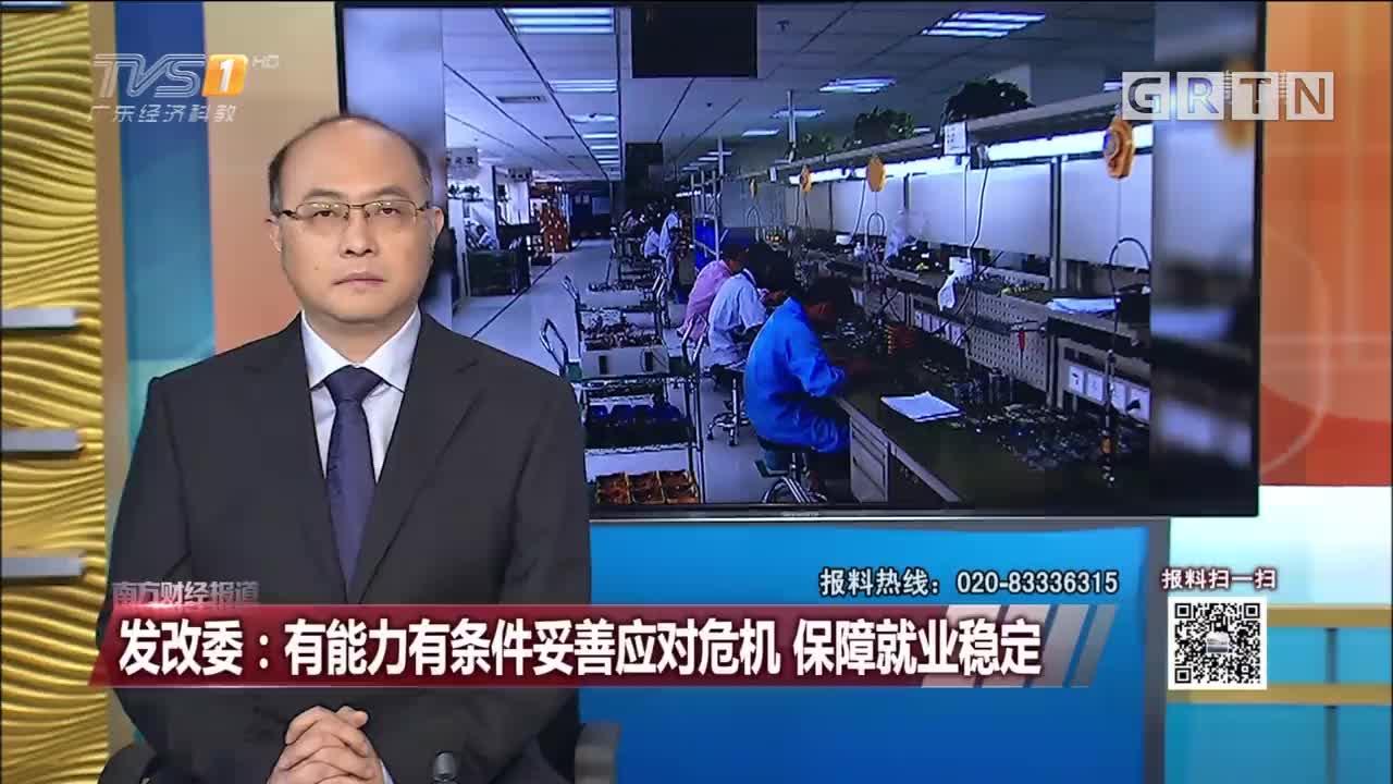 发改委:有能力有条件妥善应对危机 保障就业稳定