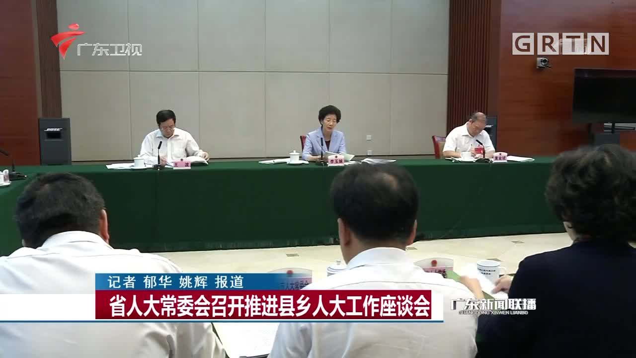 省人大常委会召开推进县乡人大工作座谈会
