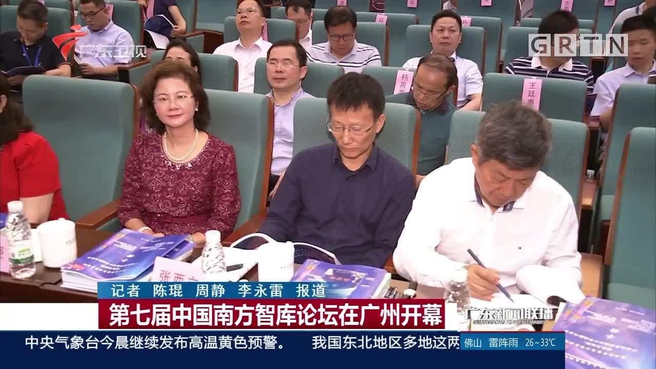 第七届中国南方智库论坛在广州开幕