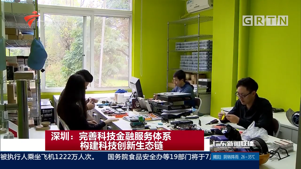 深圳:完善科技金融服务体系  构建科技创新生态链
