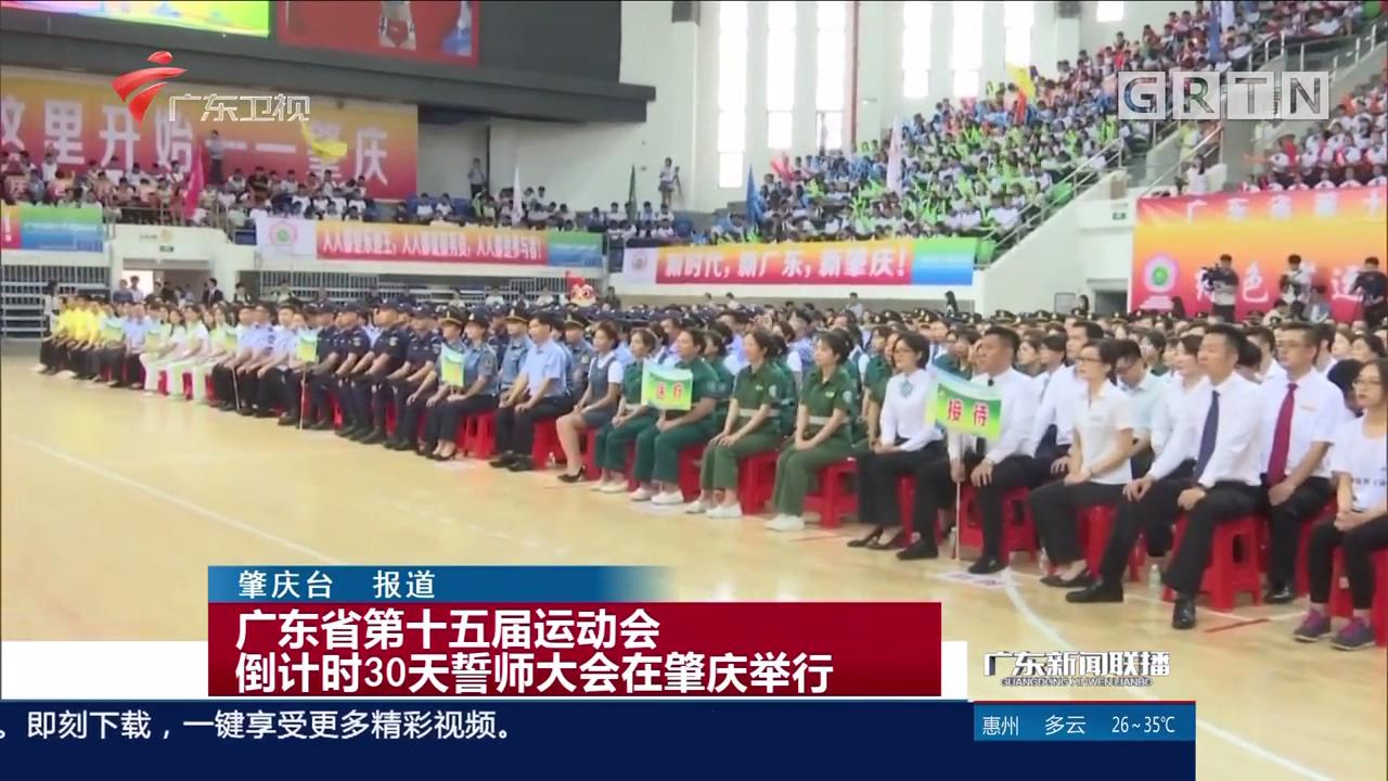 广东省第十五届运动会 倒计时30天誓师大会在肇庆举行