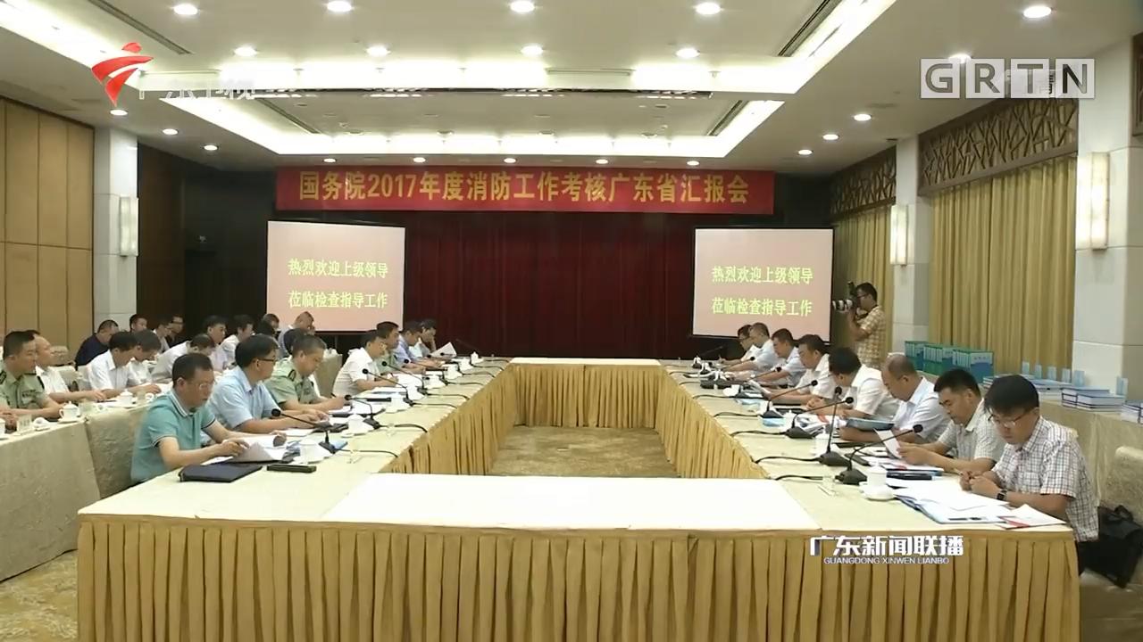 国务院消防工作组考核广东省2017年度消防安全工作