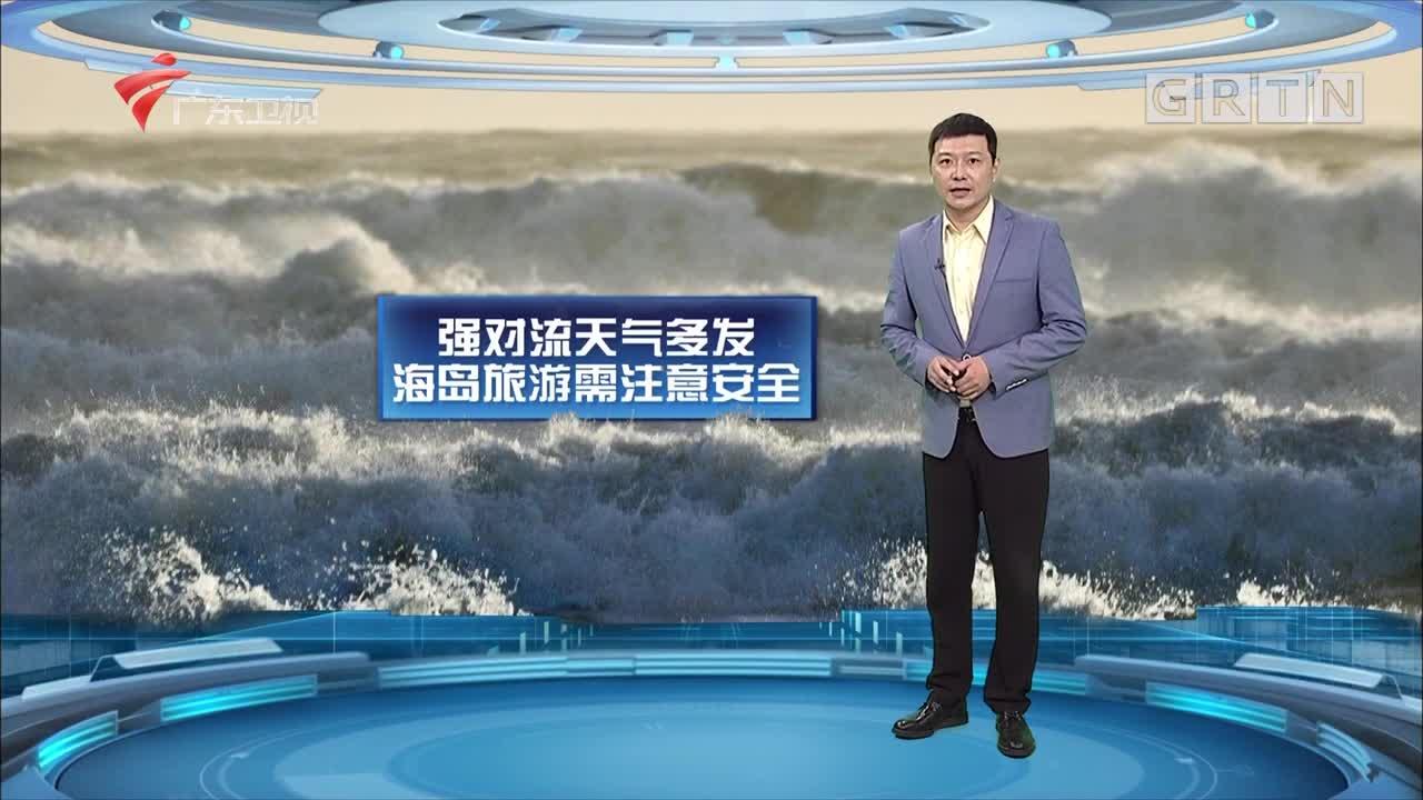 [HD][2018-07-26]广东天气预报