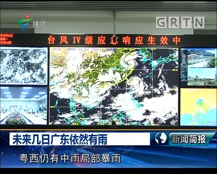 未来几日广东依然有雨