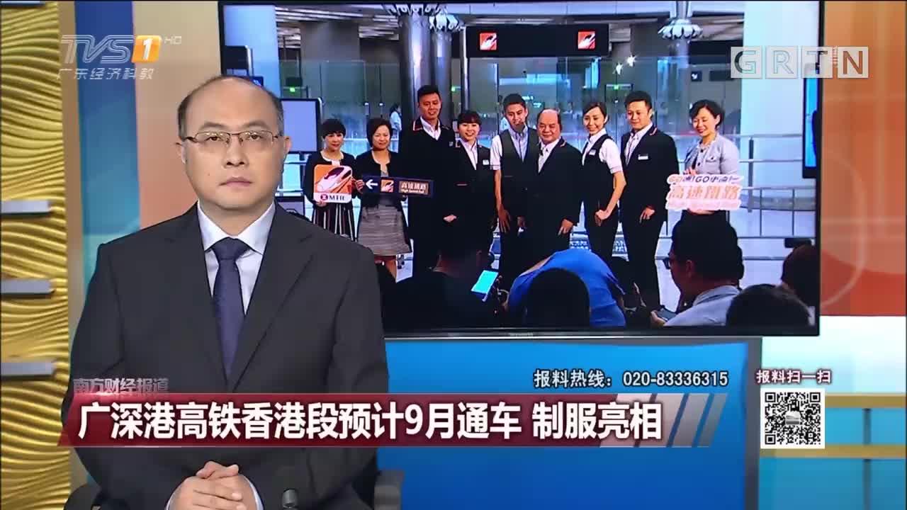 广深港高铁香港段预计9月通车 制服亮相