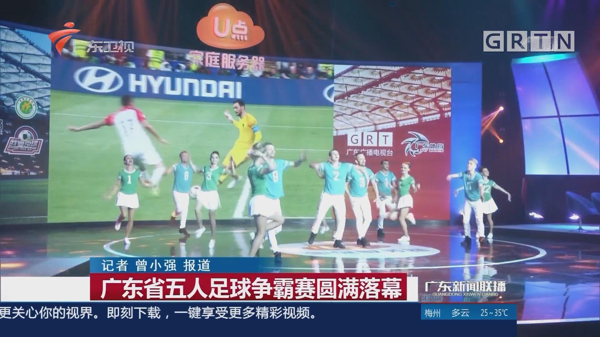 广东省五人足球争霸赛圆满落幕