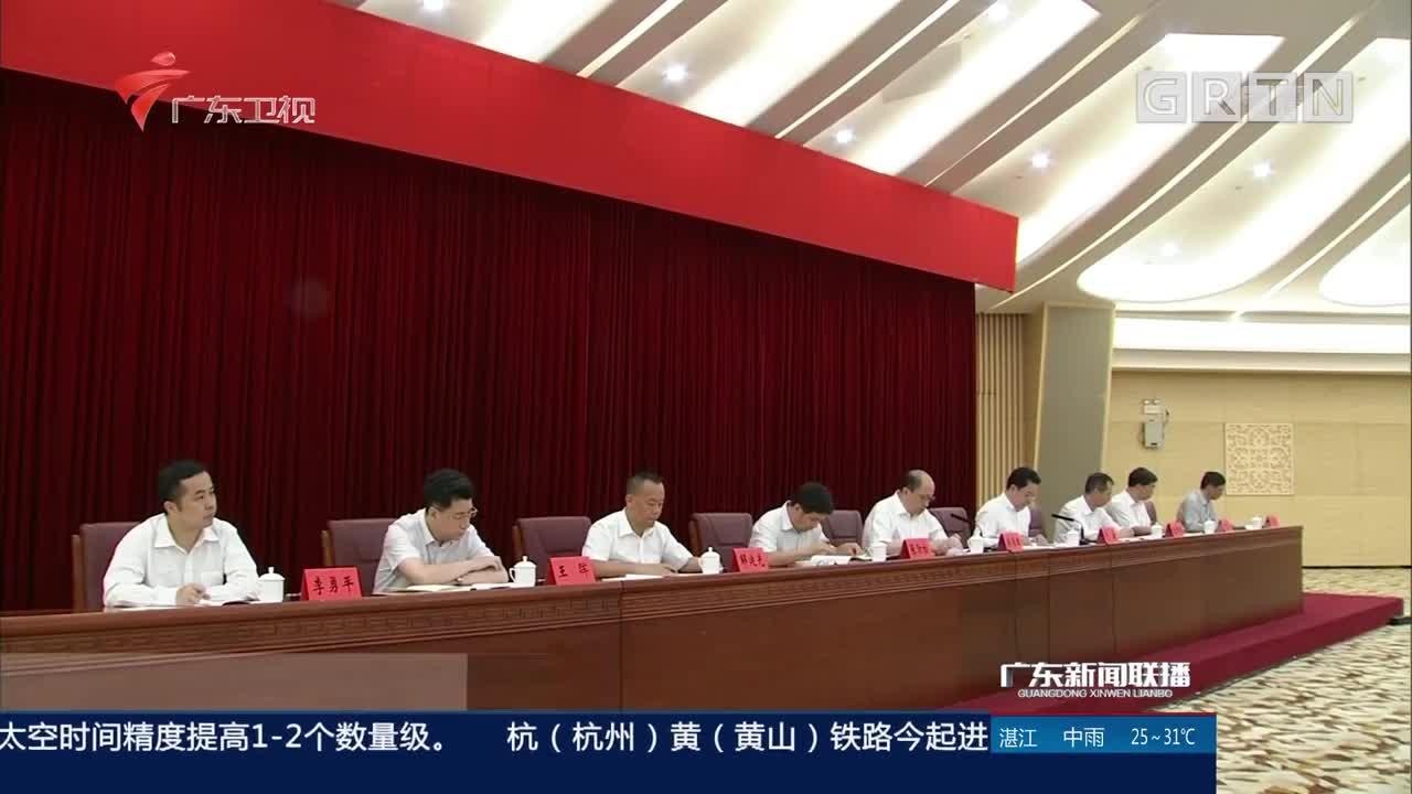 全省党委办公室系统巡视整改工作动员会在广州召开