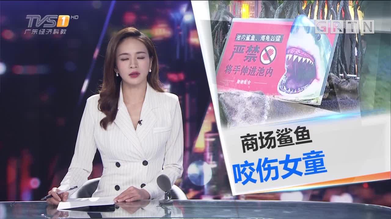 贵州:五岁女孩商场玩耍 遭鲨鱼袭击咬伤
