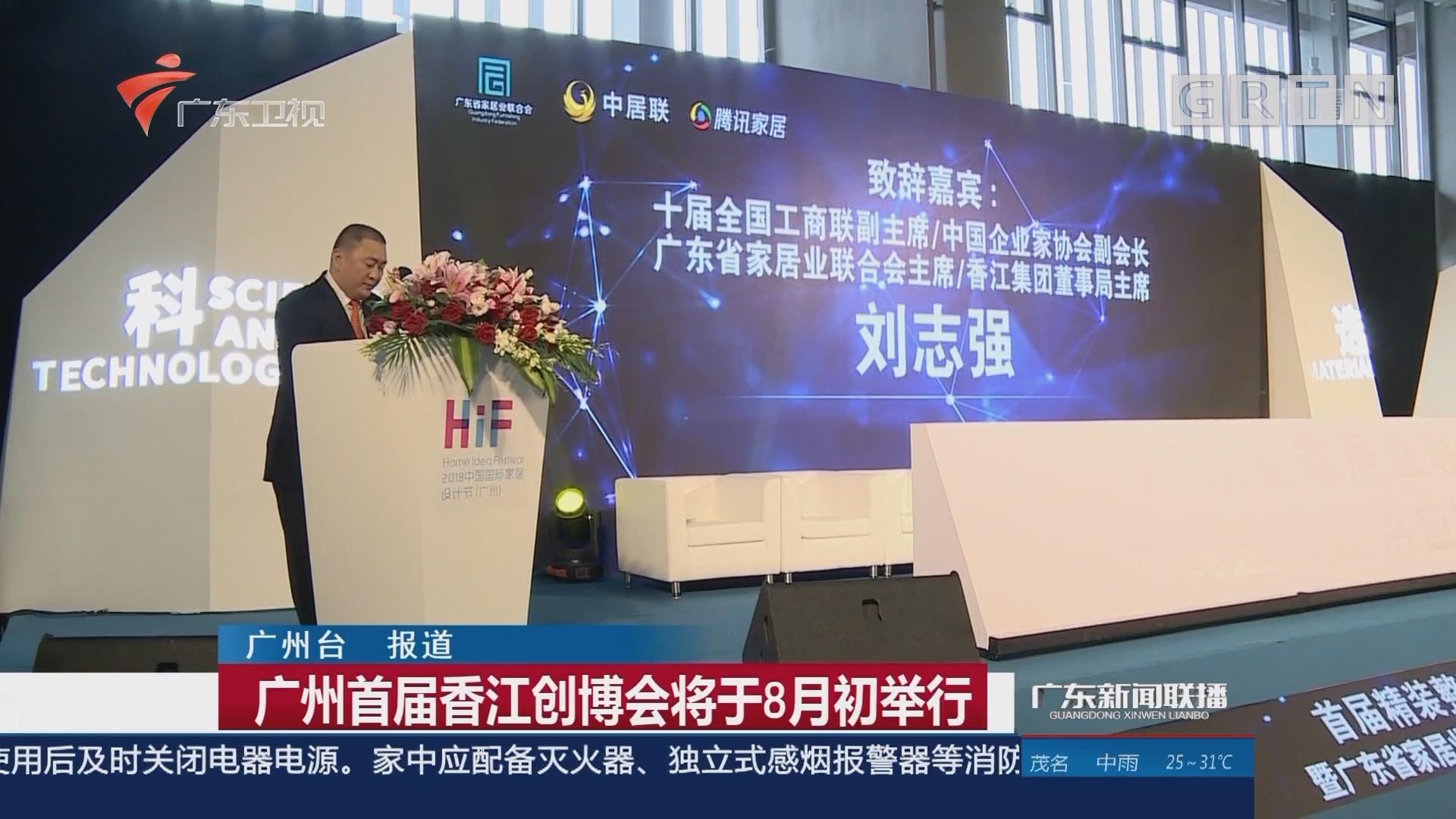 广州首届香江创博会将于8月初举行