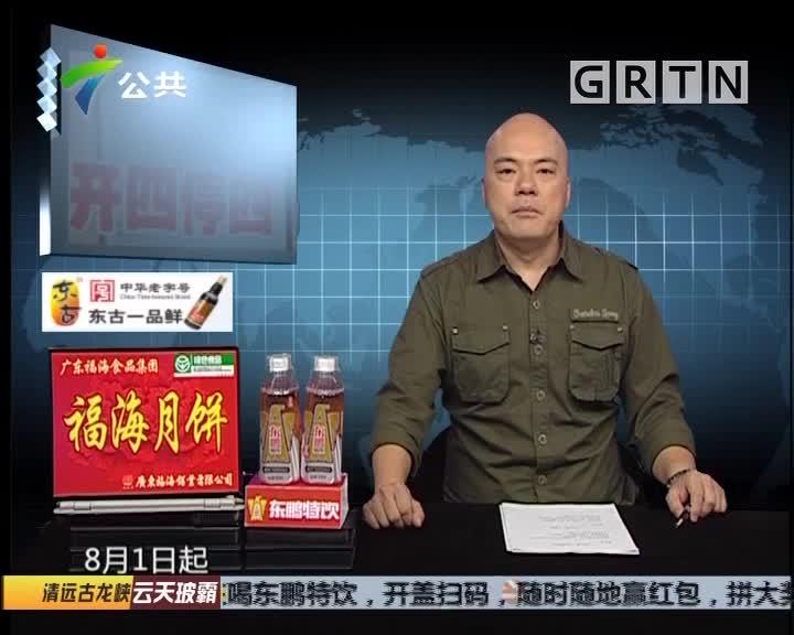 """广州:8月1日起 """"开四停四""""正式开罚"""