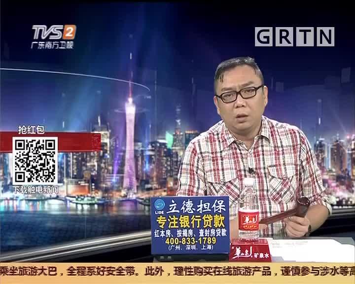 广州临时泊车规划:中心六区撤销800多个车位
