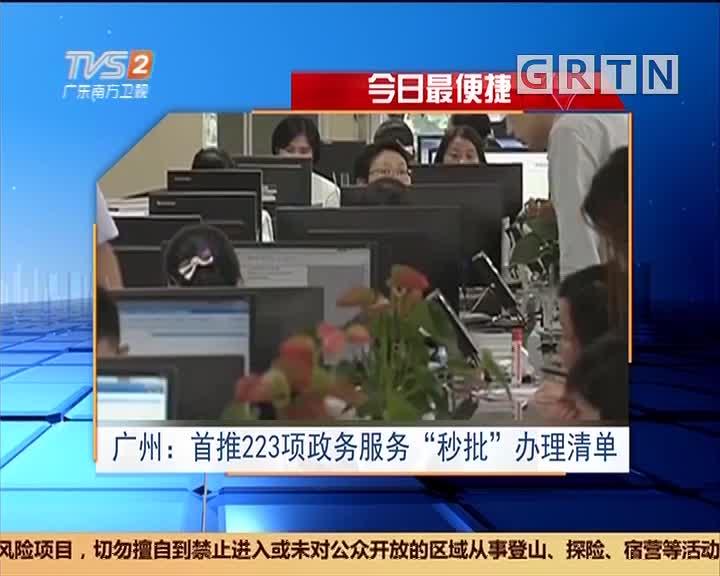 """今日最便捷 广州:首推223项政务服务 """"秒批"""" 办理清单"""