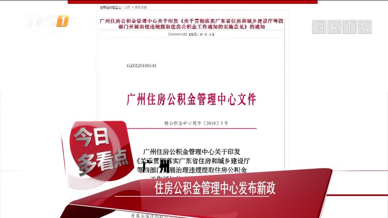 广州:住房公积金管理中心发布新政