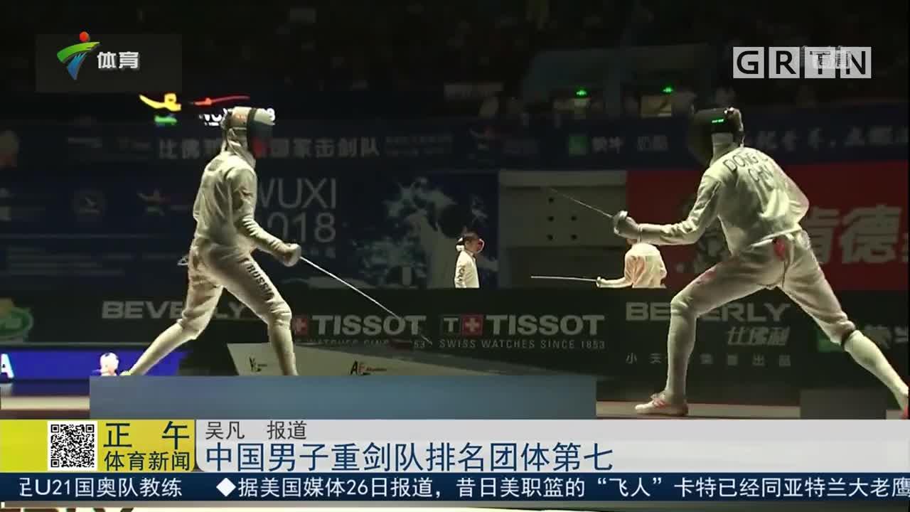 中国男子重剑队排名团体第七