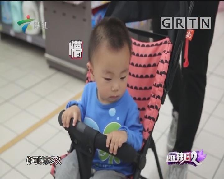[2018-05-26]超级辣妈:二胎争宠?看看辣妈有什么新绝招?