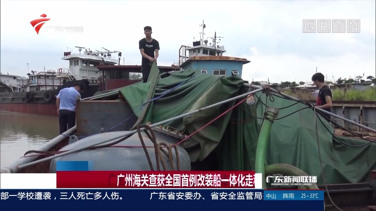 """广州海关查获全国首例改装船一体化走私""""红油""""案"""