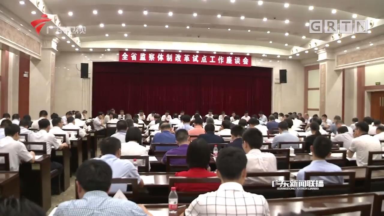 广东召开监察体制改革试点工作座谈会